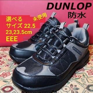 ダンロップ(DUNLOP)の22.5 23.0 23.5 ダンロップ 防水スニーカー 選べるサイズ 3E(スニーカー)