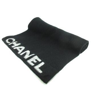 シャネル(CHANEL)のCHANEL(シャネル) マフラー美品  - 黒(マフラー/ショール)