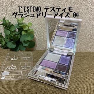 カネボウ(Kanebo)のT'ESTIMO グラジュアリーアイズ 04 パープル系(アイシャドウ)