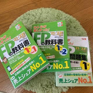TAC出版 - 【値下げ】最新 FP1級 教科書問題集3冊
