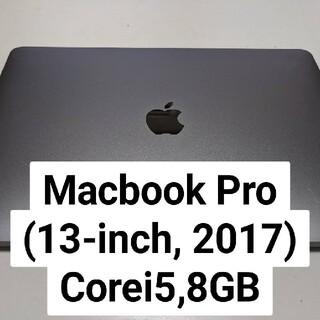 Mac (Apple) - 【中古】MacBook Pro 2017 13-inch,
