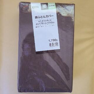 ニトリ - ニトリ セミダブル 掛ふとんカバー 布団カバー 新品 未使用 ベッド