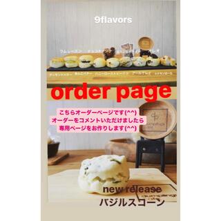 選べるスコーン・マフィン 限定バジルスコーン有(菓子/デザート)