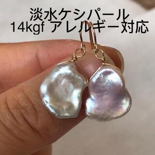 パールピアス 淡水真珠 本真珠 花びら 14KGF ケシパール  アレルギー対応