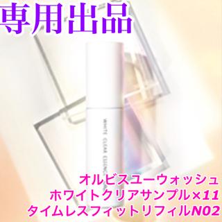 ORBIS - ORBIS☆ホワイトクリアエッセンス☆サンプル 6個セット