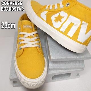 CONVERSE - 25cm【CONVERSE BOARDSTAR】コンバース ボードスター 黄色