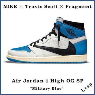 【Nike×Travis Scott×Fragment】 コラボ Air Jor(スニーカー)