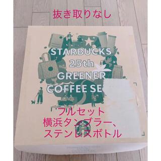 スターバックスコーヒー(Starbucks Coffee)のスターバックス 25周年 グリーナーコーヒーセット 抜き取りなし(フード/ドリンク券)