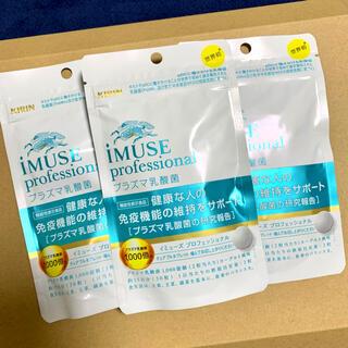 キリン - キリン iMUSE イミューズ professional プラズマ乳酸菌 3袋
