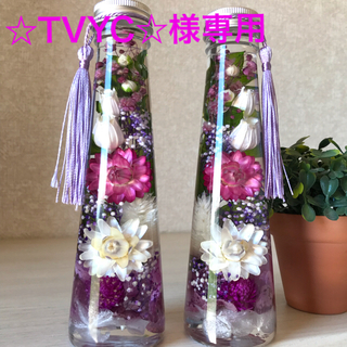 ☆TVYC☆様専用 ハーバリウム 仏花 ミディアムセット