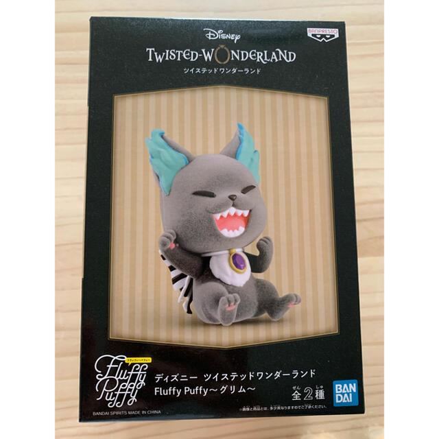 フラッフィーパフィー グリム ツイステ エンタメ/ホビーのおもちゃ/ぬいぐるみ(キャラクターグッズ)の商品写真