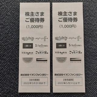 イオン(AEON)のモーリーファンタジー 株主優待券(遊園地/テーマパーク)