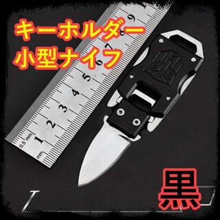アウトドア用品 黒 キーホルダー 小型ナイフ キャンプ 登山 釣り コンパクト