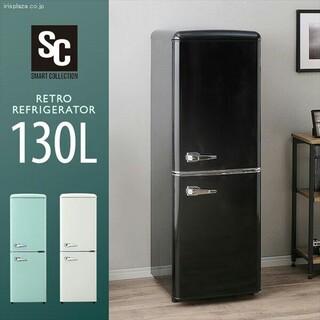 レトロ冷凍冷蔵庫 130L PRR-142D 黑色