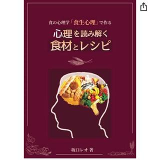 食の心理学「食生心理」で作る 心理を読み解く食材とレシピ(その他)