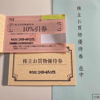 ニトリ(ニトリ)のニトリ株主優待☆10%引券◎1枚(ショッピング)