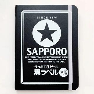 サッポロ(サッポロ)のサッポロ黒ラベル ノート(ノート/メモ帳/ふせん)