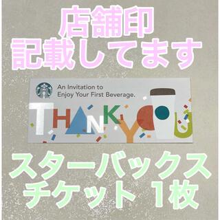 Starbucks Coffee - スターバックス チケット 1枚