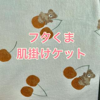 futafuta - フタくま さくらんぼ ケット