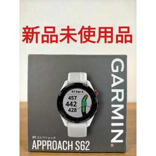 GARMIN - 【新品未開封品】 GARMIN Approach S62 ホワイト
