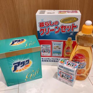 暮らしのクリーンセット 食器洗剤・洗濯洗剤(洗剤/柔軟剤)
