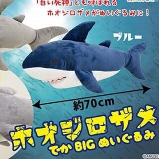 ホオジロザメ 釣りスピリッツ ぬいぐるみ 鮫 サメ 人形 グッズ