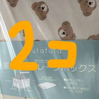 futafuta - 2個セット ふたクマ フタくま ストレージボックス