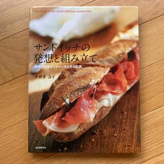 サンドイッチの発想と組み立て : 世界の定番サンドイッチとその応用(料理/グルメ)