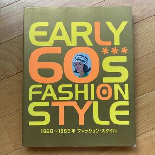 アーリー60'sファッションスタイル : 1960~1965年ファッション・ス…(ファッション/美容)