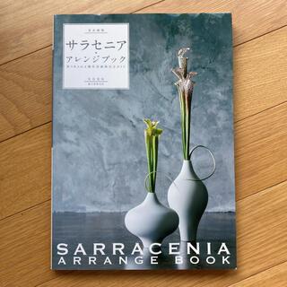 食虫植物サラセニア・アレンジブック : 彩りあふれる個性派植物完全ガイド(趣味/スポーツ/実用)