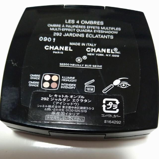 CHANEL(シャネル)の美品 CHANEL限定アイシャドウ コスメ/美容のベースメイク/化粧品(アイシャドウ)の商品写真