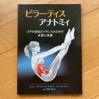 ピラーティスアナトミィ : コアの安定とバランスのための本質と実践(趣味/スポーツ/実用)