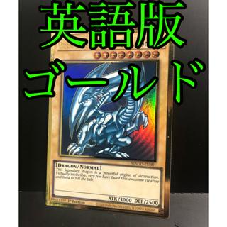 ユウギオウ(遊戯王)の遊戯王 ブルーアイズホワイトドラゴン 英語版プレゴル(シングルカード)