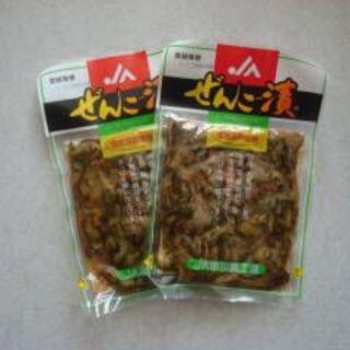 お漬物(ぜんご漬)しょうゆ漬け 2袋(漬物)
