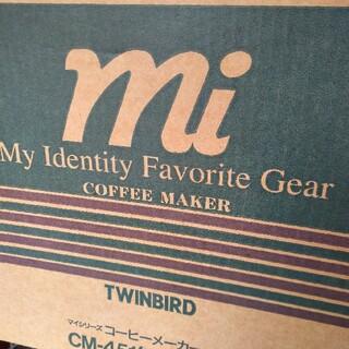 ツインバード(TWINBIRD)のツインバード コーヒーメーカー CM-451(コーヒーメーカー)