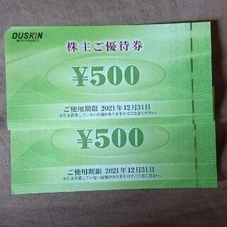 ダスキン 1000円