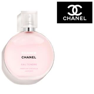 シャネル(CHANEL)のCHANEL チャンス ヘアミスト 新品(ヘアウォーター/ヘアミスト)
