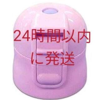 スケーター SDC4 SKDC4 キャップ 蓋(水筒)