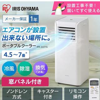 アイリスオーヤマ - アイリスオーヤマ (送料込)工事不用ポータブルエアコン 冷風機