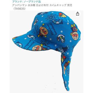 アンパンマン(アンパンマン)のアンパンマン スイムキャップ 日除け布付き(帽子)