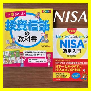 【初めての人】おすすめ!NISA&投資信託で少額安心投資デビュー(ビジネス/経済/投資)