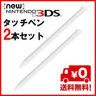 ニンテンドー new 3DS LL タッチペン 白 二本セット S(その他)