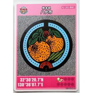 マンホールカード 熊本県八代市(B001) 第14弾(印刷物)