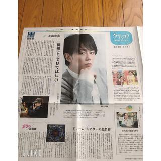 Kis-My-Ft2 - 北山宏光  産経新聞 8/1 日曜版/即日発送