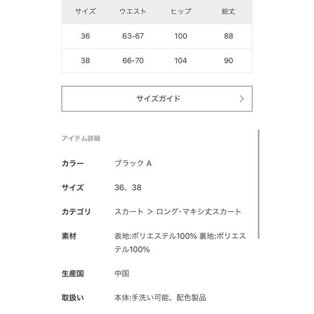 IENA SLOBE(イエナスローブ)の218/6までちさ様専用 ギンガムチェックタフタランダムタックスカート レディースのスカート(ロングスカート)の商品写真
