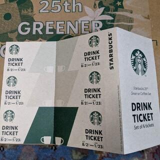 Starbucks Coffee - Starbucks 25th ドリンクチケット