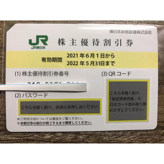 JR - JR東日本株主優待割引券 1枚