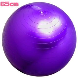 バランスボール 65cm パープル(エクササイズ用品)
