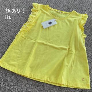 PETIT BATEAU - 訳ありoutlet プチバトー フリル袖半袖Tシャツ 8a