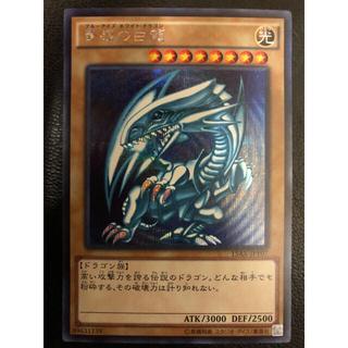 ユウギオウ(遊戯王)の青眼の白龍 15ax シークレット(シングルカード)